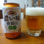キリン濃い味は食物繊維がたっぷり摂れるダイエットビール