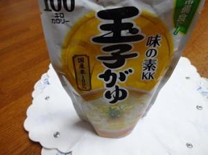 味の素_玉子がゆ1