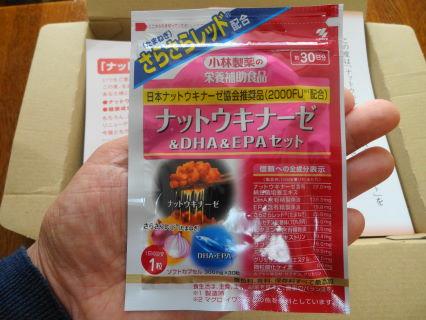 血管年齢 小林製薬 ナットウキナーゼ 3