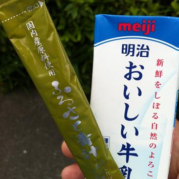 運動後 飲み物 ダイエット ふるさと青汁 ラテ 3