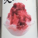 天然氷で作る東京雪菓のかき氷はダイエット中でもおすすめ
