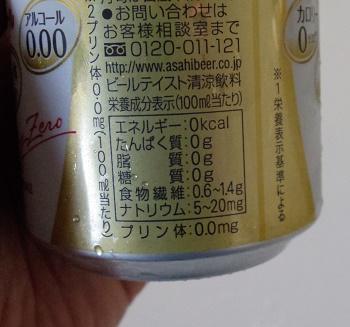 おいしいノンアルコールビール 2