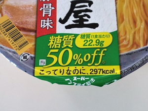 低糖質麺_2
