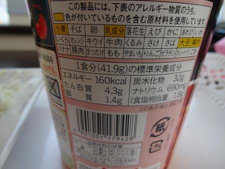 スープデリ3