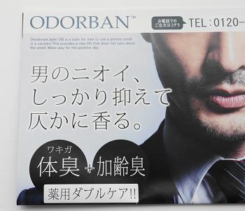 旦那の加齢臭をオドバン デオドラントで対策1