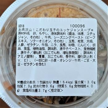 セブンイレブン ユッケジャンスープ 4