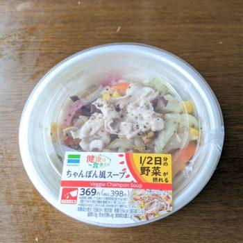 ファミリーマート 野菜スープ 2