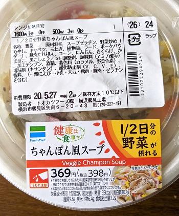 ファミリーマート 野菜スープ3