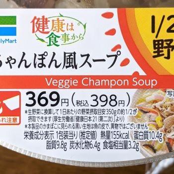 ファミリーマート 野菜スープ4