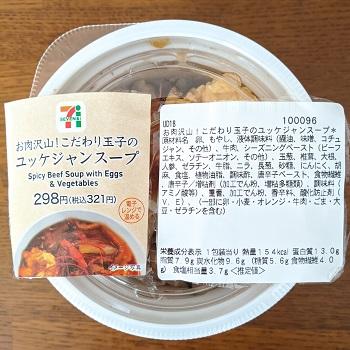 セブンイレブン ユッケジャンスープ 3