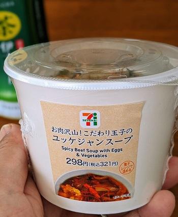 セブンイレブン ユッケジャンスープ 2